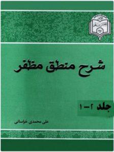 شرح منطق مظفر علی محمدی خراسانی