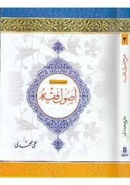 شرح اصول فقه علی محمدی