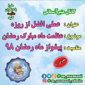 پیشواز ماه مبارک رمضان