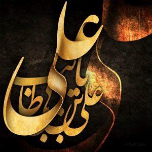 مداحی واحد همراه با متن و سبک بسیار زیبا شهادت حضرت علی علیه السلام