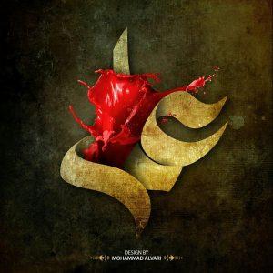 مداحی زمینه همراه با متن شهادت حضرت علی علیه السلام