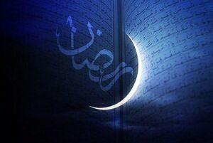 دعای روز 17 ماه رمضان ، شرح دعای روز 17 ماه مبارک رمضان