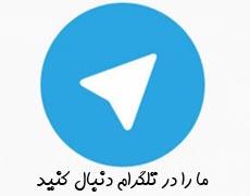 کانال تلگرام سبز قامت