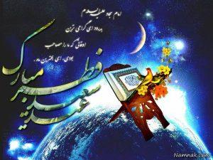 منبر عید سعید فطر