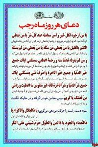 دعای هر روز ماه رجب (دعای یَا مَنْ أَرْجُوهُ لِکُلِّ خَیْرٍ )